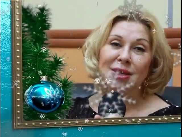 Любовь Успенская — Поздравление с Новым годом!