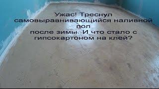 видео Наливной пол Старатели отошел от основания.