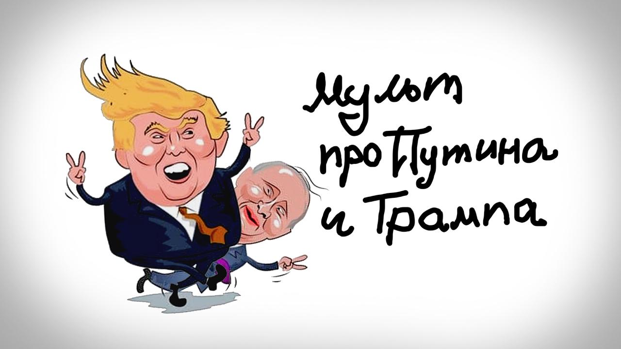знакомство путина и трампа