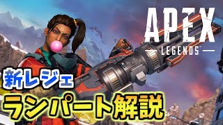 "【APEX LEGENDS】新レジェンド""ランパート""解説!高火力で硬い!!!【シーズン6】"
