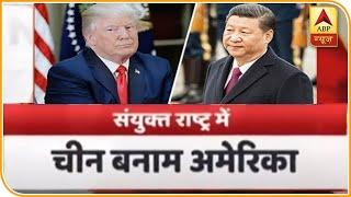 संयुक्त राष्ट्र में भिड़े America-China | ABP News Hindi
