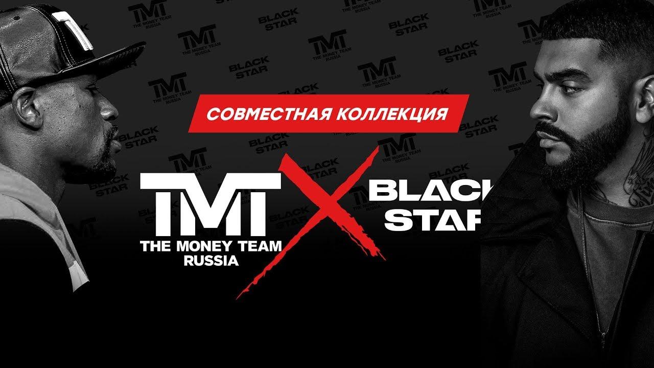 Black Star Wear x The Money Team Russia