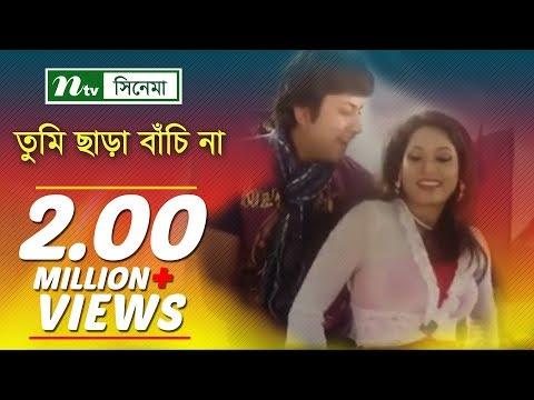 Bangla Movie: Tumi Chara Bachi Na | Amin Khan & Shanai