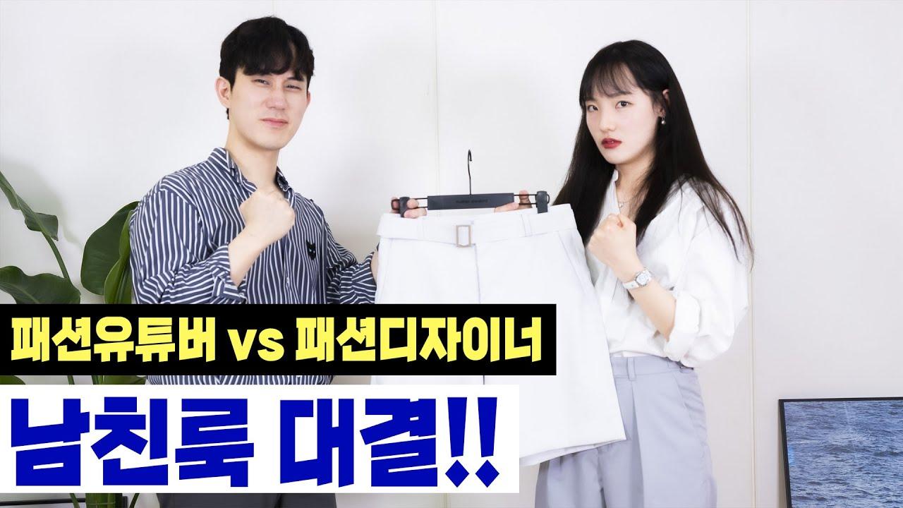 패션유튜버 vs 패션디자이너 남친룩 대결! (ft. 삭형에디션)