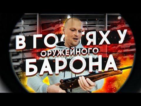 Зачем мне пистолет?  В гостях у оружейного барона.  Магазин оружия
