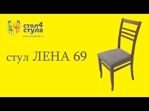 Экспресс обзор Стол4Стула: деревянный стул Лена 69
