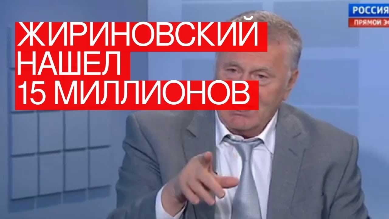 Жириновский нашел 15 миллионов лишних бюллетеней на Украине