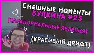 Смешные моменты БУЛКИНА #23 (КРАСИВЫЙ ДРИФТ)(ПАРАНОРМАЛЬНЫЕ ЯВЛЕНИЯ)