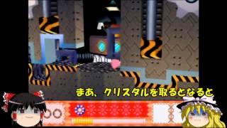 【ゆっくり実況】星のカービィ64をHP1縛りで全クリ Part.11 thumbnail