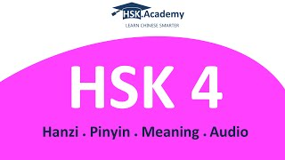 HSK 4 Vocabulary List (600 words in 40 min)
