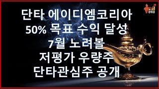 [관심]에이디엠코리아 50%수익 적중 7월 노려볼 저평…
