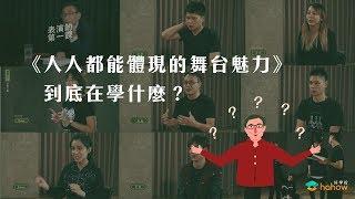 【職場技能】《人人都能體現的舞台魅力》到底在學什麼?Hahow x 宋少卿