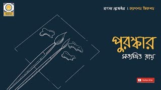 Caption Fiction 1.6 | Bangla Audio Book | Puroshkar | Satyajit Ray | পুরস্কার । সত্যজিৎ রায়