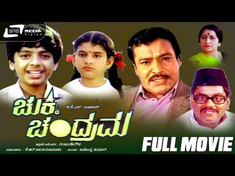 Chukki Chandrama -- ಚುಕ್ಕಿ ಚಂದ್ರಮ|Kannada Full HD Movie|FEAT. Suresh Heblikar, Padmaja Srinivas