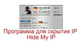 Программа для скрытия IP - Hide My IP