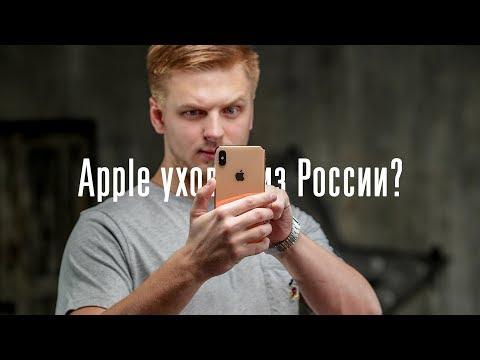 Apple уйдёт из России?