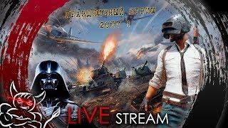 War Thunder | Battlefront 2 | PUBG - Праздничный стрим 2017
