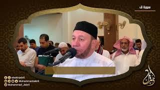 الشيخ محمد جبريل   وجاءت سكرة الموت بالحق- تلاوة مباركة لسورة ق كاملة - الكويت 2019 م