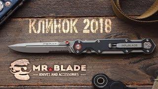 ВЫСТАВКА КЛИНОК 2018 - Стенд ножей MR. Blade / Обзор выставки Sekira Sochi