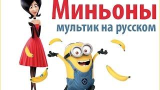 Миньоны на русском  Смотреть мультик Миньон