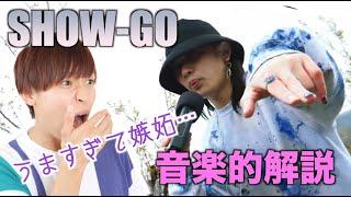SHOW-GOビートボックスを音楽的解説!!!