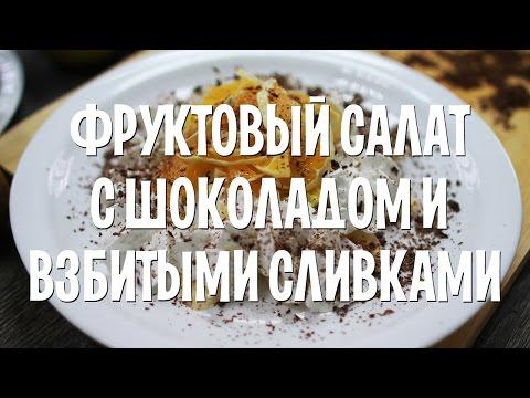 Фруктовый салат с шоколадом и взбитыми сливками