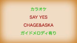 CHAGE&ASKAさんのSAY YESのカラオケです。 ガイドメロディ有りです。 【...