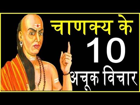 चाणक्य नीति के 10  अचूक सुविचार Motivational thought of Chanakya Niti