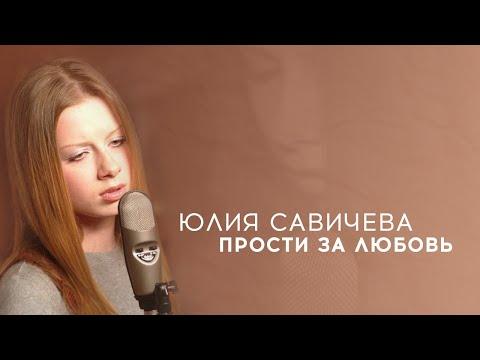 Юля Савичева — Прости за любовь