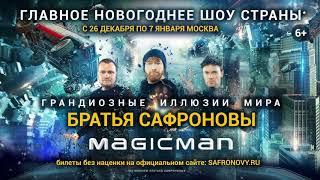 """Главное Новогоднее Шоу Страны БРАТЬЕВ САФРОНОВЫХ """"MAGIC MAN Начало""""  6+"""