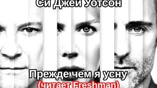 Си Джей Уотсон - Прежде чем я усну - Часть 3 (P3) (читает Freshman)