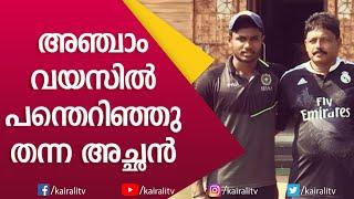സഞ്ജു സാംസൺ ന്റെ വളർച്ചയിൽ അച്ഛൻ ചെയ്തത് വെളിപ്പെടുത്തുന്നു   Sanju Samson   Interview   Kairali TV