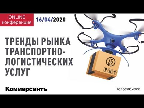 Тренды рынка Транспортно-логистических услуг 2020