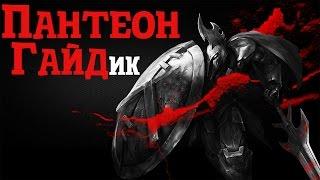 League of Legends - Panteon (Пантеон) Топ Предсезон, патч 6.23