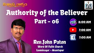 Topic : Authority of the Believer. Part 6  by Rev John Paton   27 12 2020