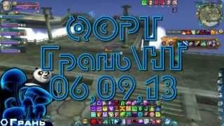Форт 06.09.13 ГраньНТ