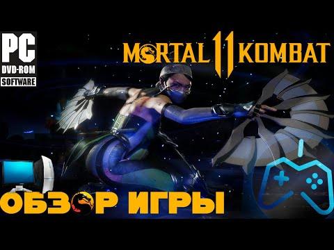 Mortal Kombat 11. ОБЗОР ПК-ВЕРСИИ ИГРЫ.  БАГИ, ДОНАТ, НОСТАЛЬГИЯ