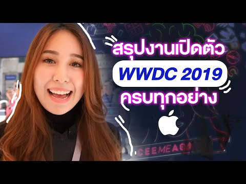 WWDC 2019 l สรุปงานเปิดตัวแอปเปิ้ลทุกอย่าง!! จับของจริงก่อนใคร - วันที่ 04 Jun 2019