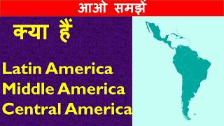 What is Latin america, MIddle America and Central America in Hindi