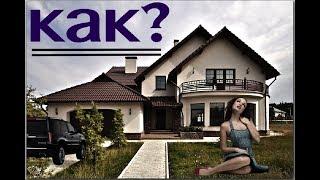 Как построить дом. Купить участок. Выбрать строительную фирму