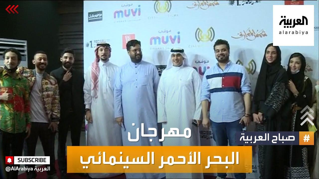 صباح العربية | ليالي السينما السعودية  - 08:56-2021 / 6 / 17