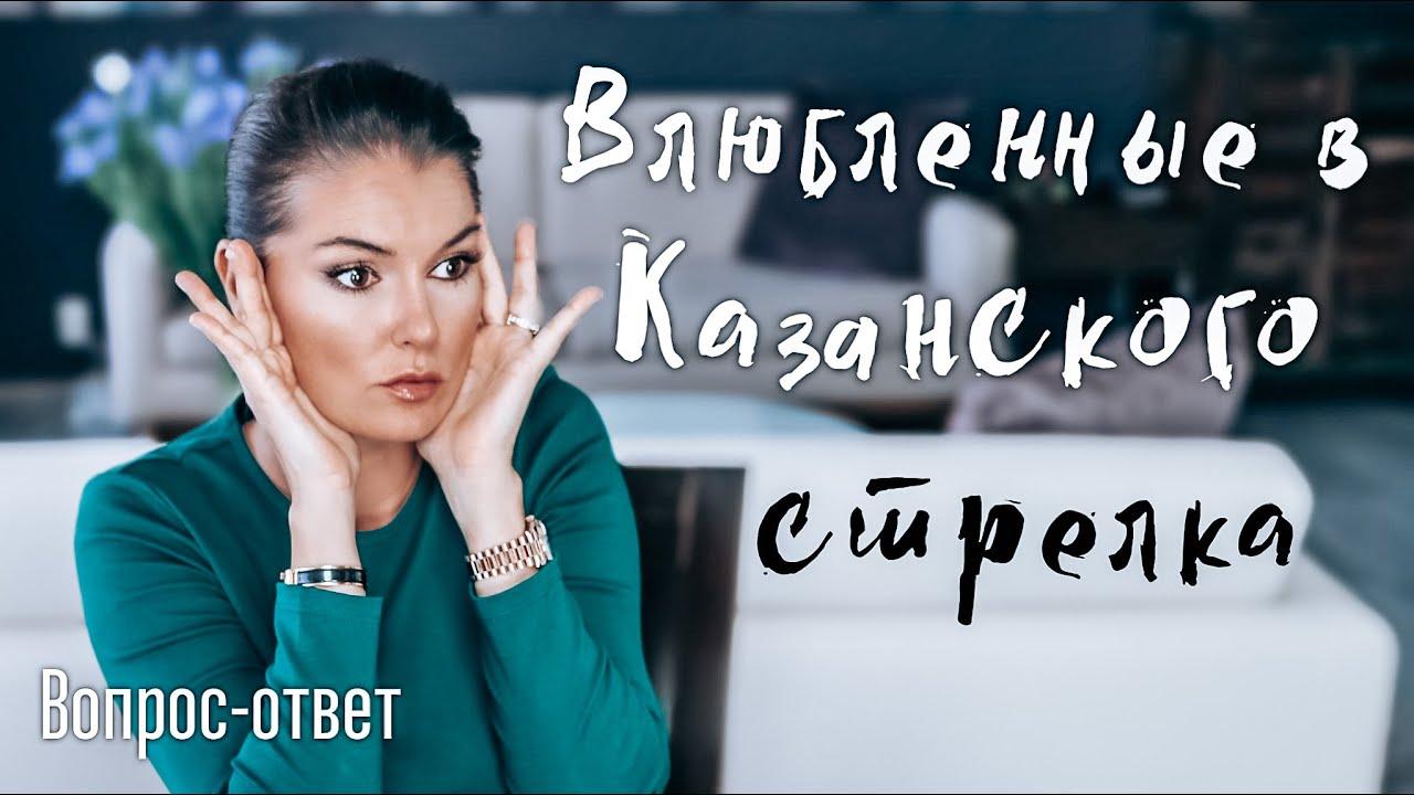 Казанский стрелок и его возлюбленные / Решетова И Тимати / Психология либерала