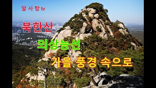 2020 10 24  북한산 의상능선의 가을 풍경~