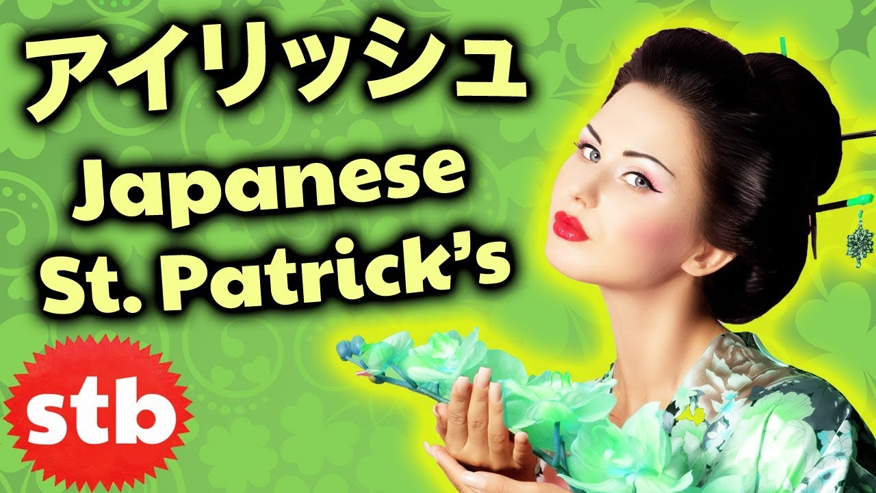 ST. PATRICK'S DAY Parade in Japan (WHAT??) // アイリッシュパレード ...