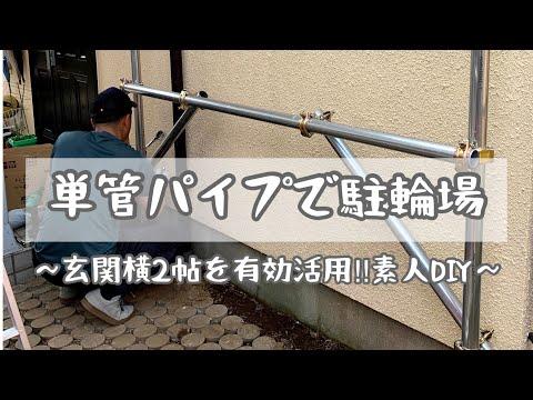 【DIY】単管パイプで駐輪場‼︎玄関横2帖を有効活用‼︎素人DIY‼︎予算4万円