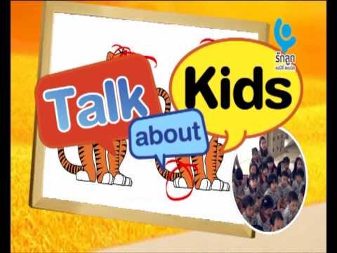 talk about kids ร.ร.อนุบาลธีรานุรักษ์ 1/3 (24/08/55)