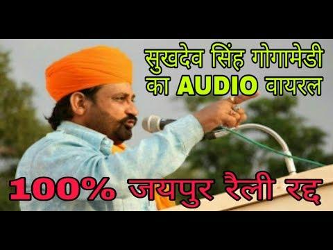100% पक्की खबर | सुखदेव सिंह गोगामेडी का वायरल ऑडियो | 22 जुलाई जयपुर ललकार रैली रद्द