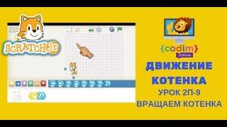 ScratchJr Урок 2п.9 Вращаем котенка. Видео-уроки для дошкольников