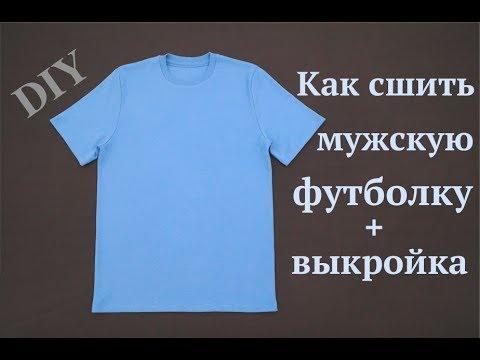 Как сшить мужскую футболку своими руками