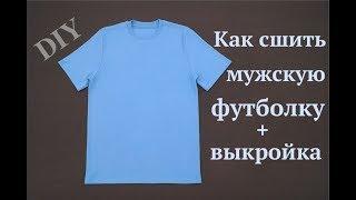 Как сшить мужскую футболку без распошивальной машины #DIY #sewing